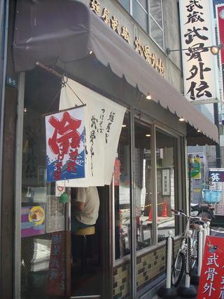 Menyamusashibukotsu