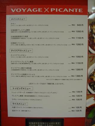 Picante_isetan_menu