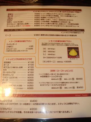 Ramai_menu