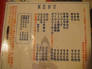 Teraya_menu