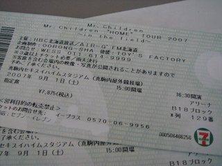 Sapporo_mrchildren_2