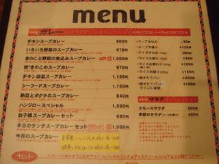 Hanjiro_menua