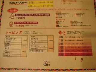 Hanjiro_menub