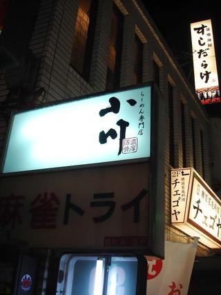 Ogawaan