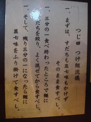 Tsujita_ryugi