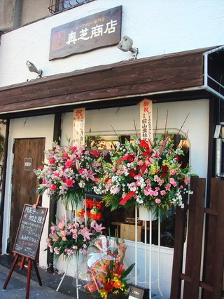 Okushiba_exterior