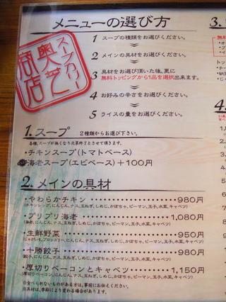 Okushiba_menu_a