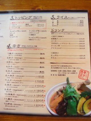 Okushiba_menu_b