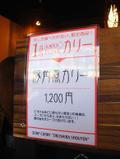 Okushiba_1sps_2