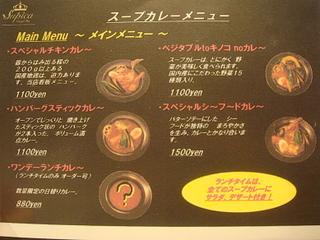 Supica_menu