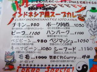 Magicspice_menu