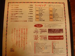 Hanjiro_menub2