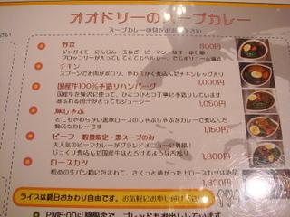 Audrey_menu2