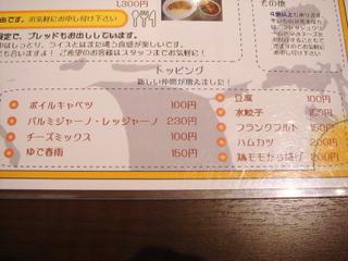 Audrey_menu4