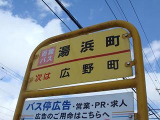 Ramaihakodate_bus