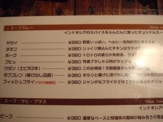 Ramaihakodate_menu1