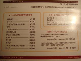 Ramaihakodate_menu2