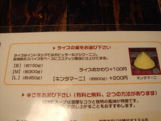 Ramaihakodate_menu3