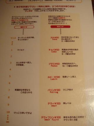 Ramaihakodate_menu4
