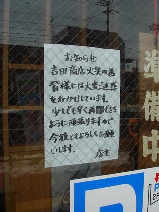 Yoshidastore_oshirase