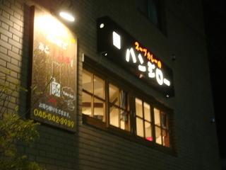 Hanjiro_night