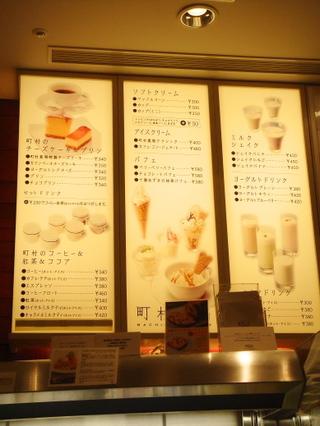 Machimura_menu