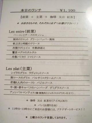 Ishikawatei_menujuly_2