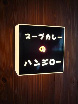 Hanjiro0009