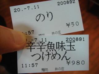 Inoshou0001