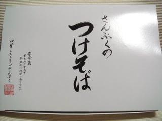Sanpuku_2