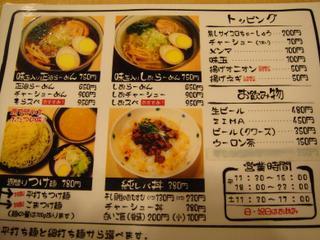Sora_menu