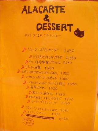 Trip_menu002