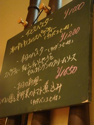 Bunryu_menu