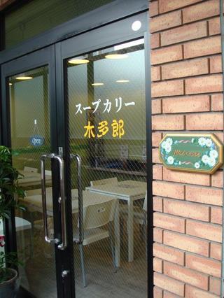 Kitarou_entrance