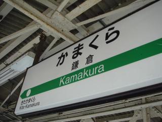 Kitarou_kamakura