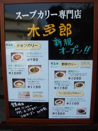 Kitarou_kanban