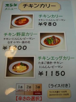 Kitarou_menu001