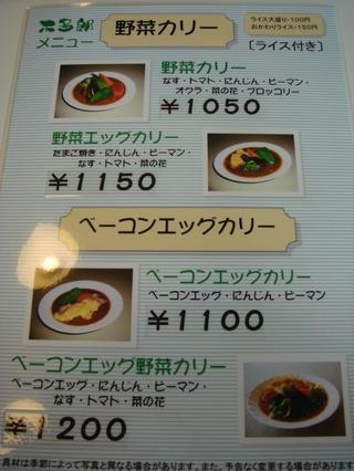 Kitarou_menu002