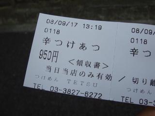 Tetsu_karatsukeatsu001