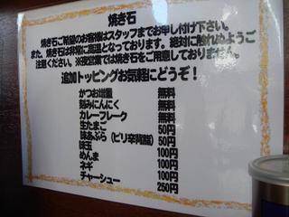 Tetsu_karatsukeatsu003