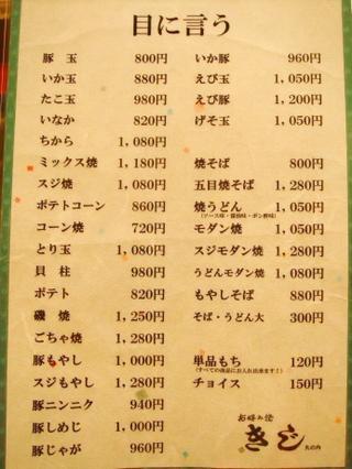 Kiji0002