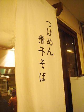 Tetsu001