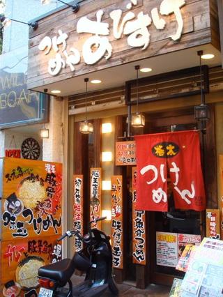 Abisuke001