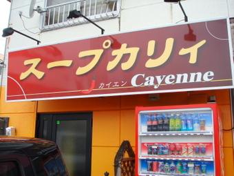 Cayenne003