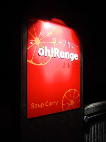 Ohrange003