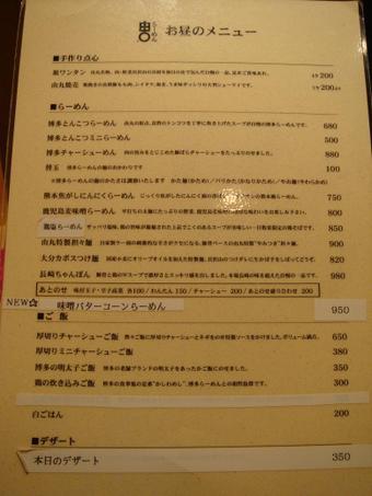 Yoshimaru0001