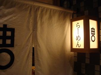Yoshimaru0008