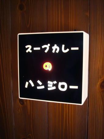 Hanjiro0111002