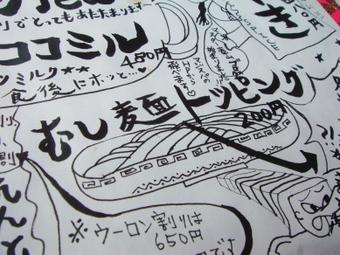 Magicspice_mushimen006