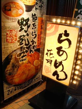 Kagetsu_nobushi001